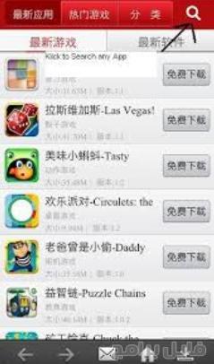 البرنامج الصيني