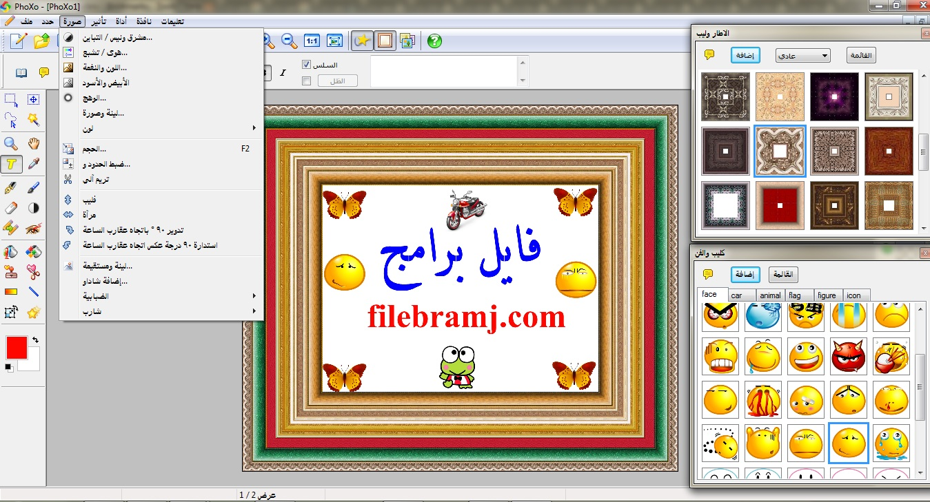 برنامج الكتابة على الصور