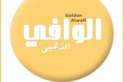 برنامج الوافي الذهبي 2017