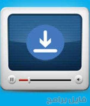 برنامج تحميل فيديو