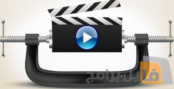 برنامج ضغط الفيديو للكمبيوتر
