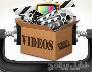 برنامج ضغط الفيديو