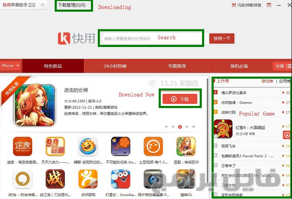 تحميل البرنامج الصيني k