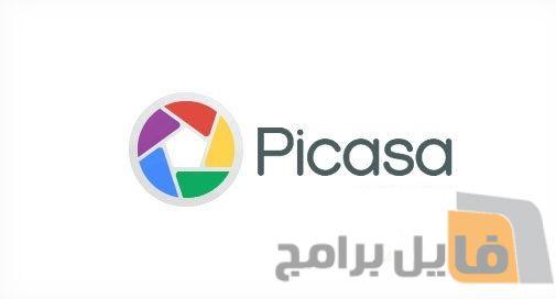 تحميل برنامج بيكاسا 2019