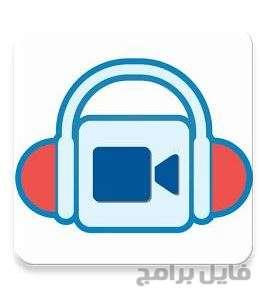 برنامج تحميل الفيديو وتحويلها الى mp3