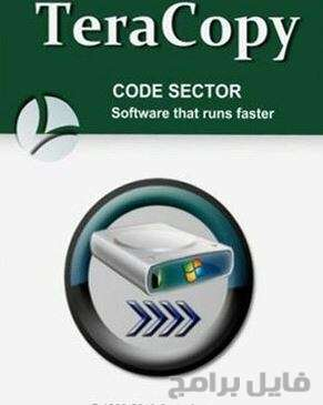 تحميل برنامج تسريع النقل والنسخ