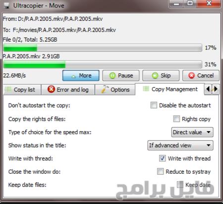 تحميل برنامج تسريع نقل الملفات