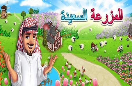 تحميل برنامج تشغيل لعبة المزرعة السعيدة