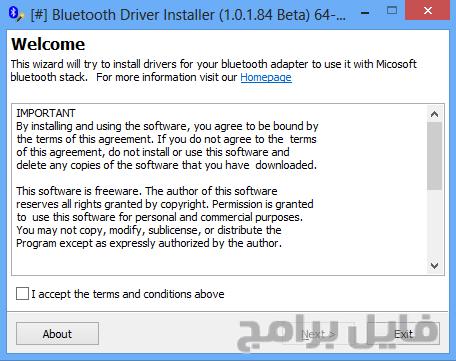 تحميل برنامج تعريف البلوتوث للكمبيوتر bluetooth driver installer