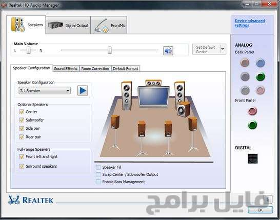 تحميل برنامج تعريف كارت الصوت 2018 لأي جهاز كمبيوتر