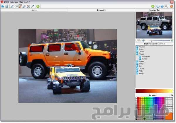 تحميل برنامج تلوين الصور للكمبيوتر