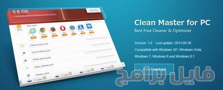 تحميل برنامج تنظيف الجهاز وتسريعه مجانا