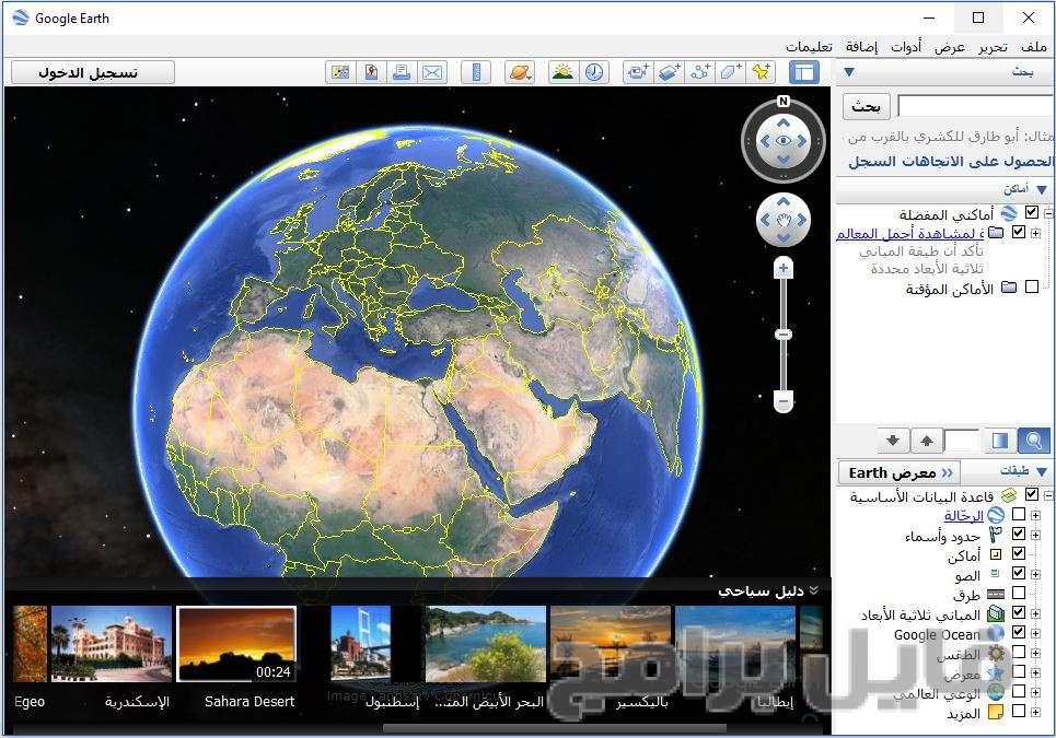 تحميل برنامج جوجل ايرث عربي كامل مجانا