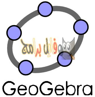 تحميل برنامج جيوجبرا