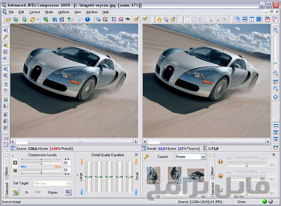 تحميل برنامج ضغط الصور وتقليل حجمها