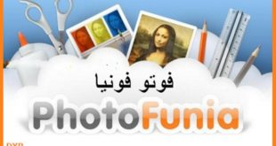 تحميل برنامج فوتو فونيا 2017