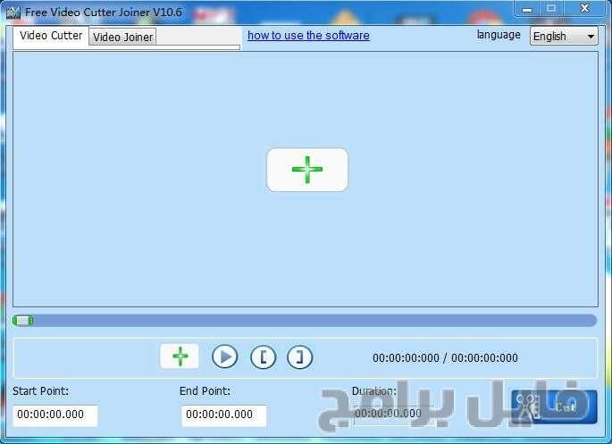 تحميل برنامج قص ودمج الفيديو وتحويل الصيغ