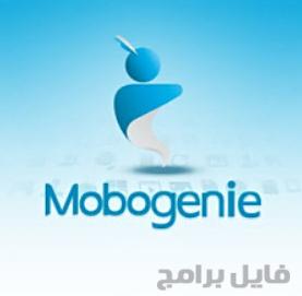 تحميل برنامج موبوجيني 2018