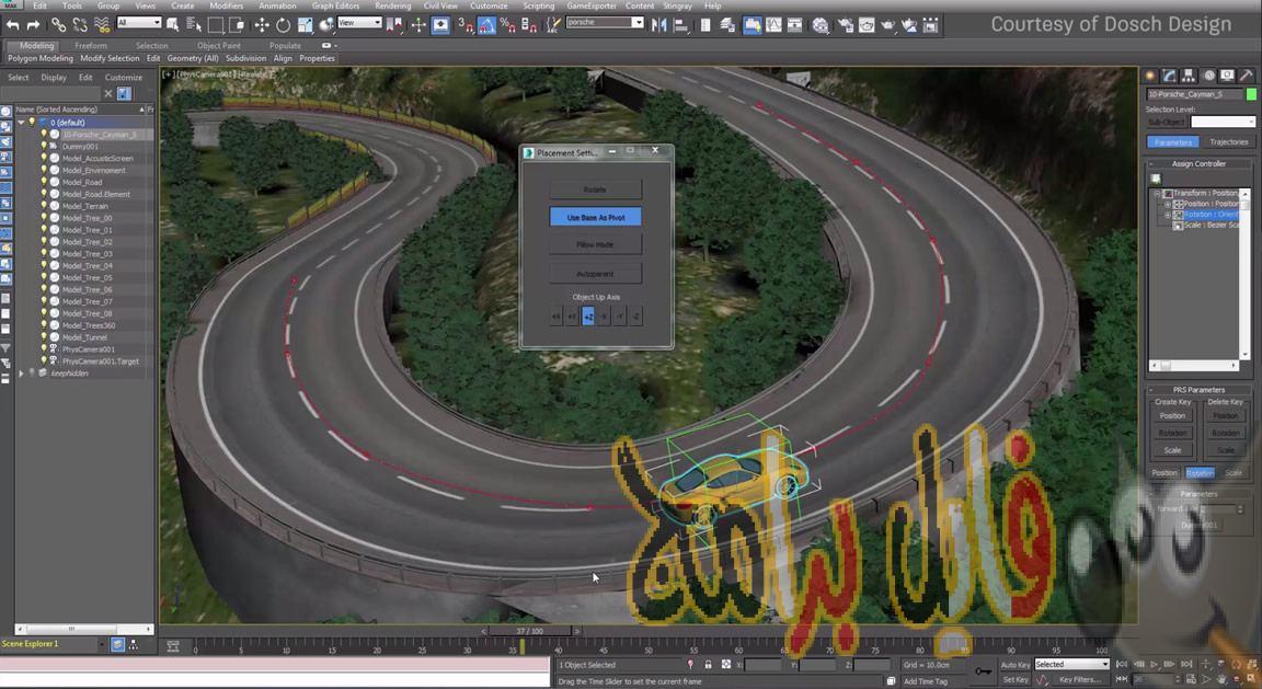 تحميل برنامج 3d max كامل