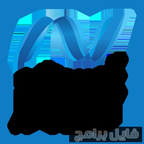 تحميل برنامج net framework 4.5 لويندوز 10