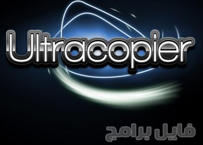تحميل برنامج ultracopier
