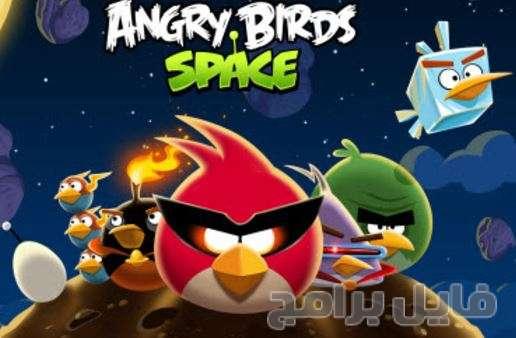 تحميل لعبة الطيور الغاضبة في الفضاء