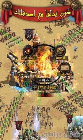 تحميل لعبة انتقام السلاطين للكمبيوتر