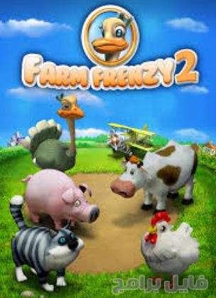 تحميل لعبة فارم فرنزي 2