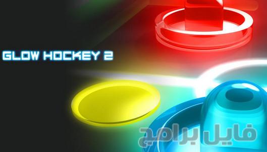 تحميل لعبة Glow Hockey