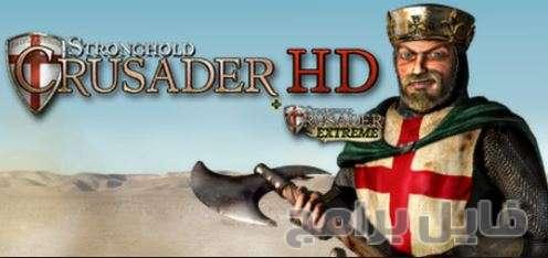 تحميل لعبة stronghold crusader extreme كاملة برابط واحد