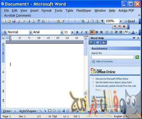 تحميل مايكروسوفت اوفيس 2003 عربى