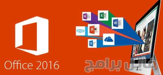 تحميل مايكروسوفت اوفيس 2016 عربي