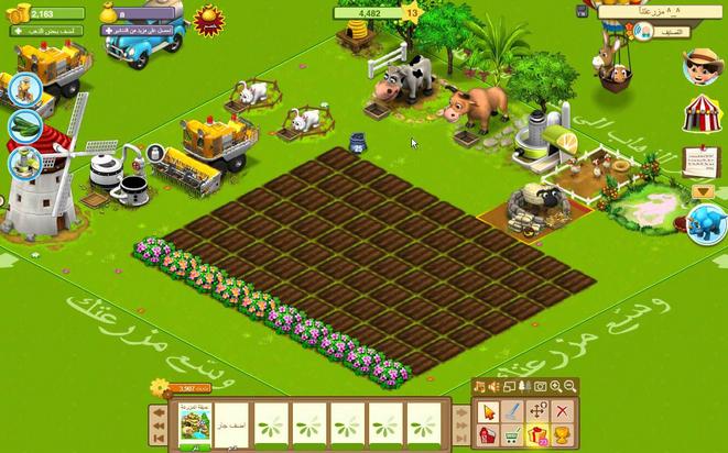 تشغيل لعبة المزرعة السعيدة على الفيس بوك