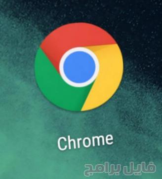 تنزيل برنامج Google Chrome