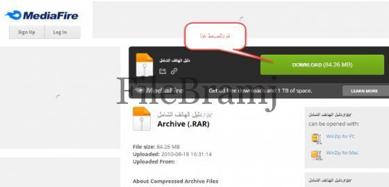 دليل التليفون بالاسم والعنوان المصرية للاتصالات