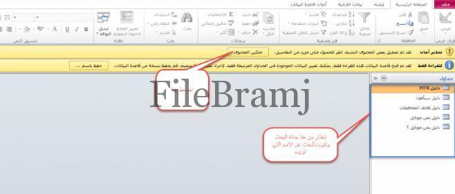 دليل تليفونات مصر منازل
